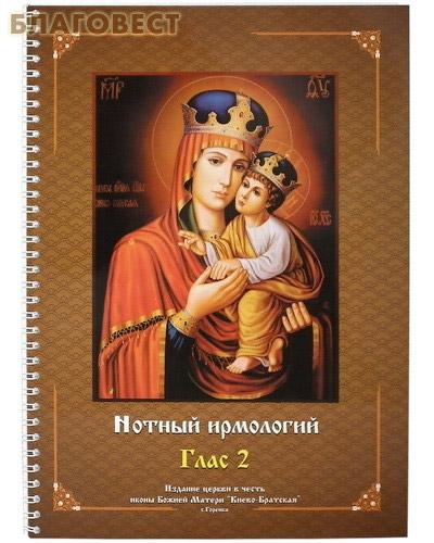 Ирмологий нотного пения древних распевов в гармонизации Н.Н.Римского-Корсакова. Глас 2 ( Ториус Н -  )
