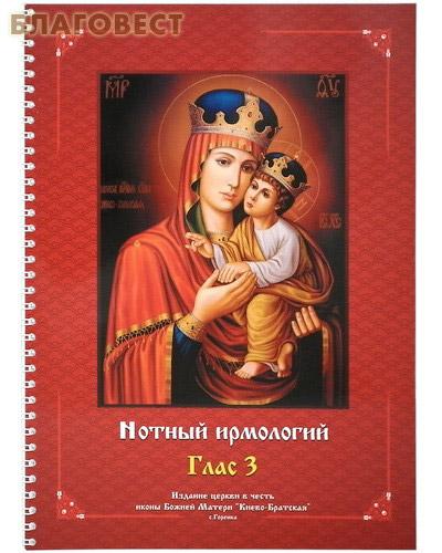 Ирмологий нотного пения древних распевов в гармонизации Н.Н.Римского-Корсакова. Глас 3 ( Ториус Н -  )