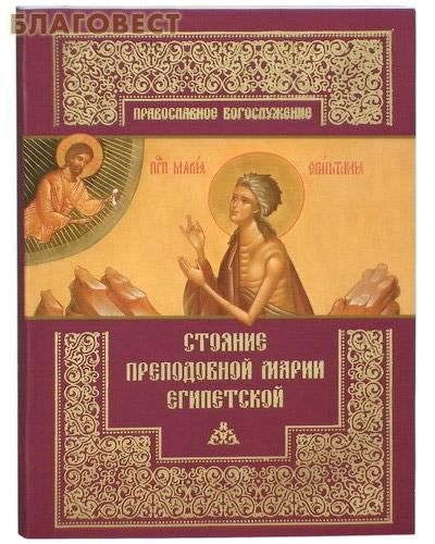 Стояние преподобной Марии Египетской ( Православный Свято-Тихоновский Гуманитарный Университет -  )