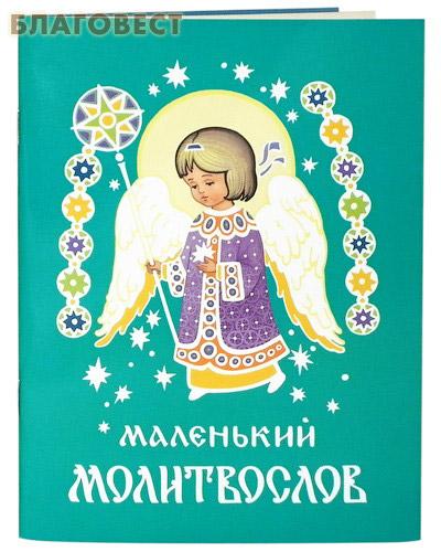 Маленький молитвослов. В ассортименте ( Братство в честь Святого Архистратига Михаила, г. Минск -  )