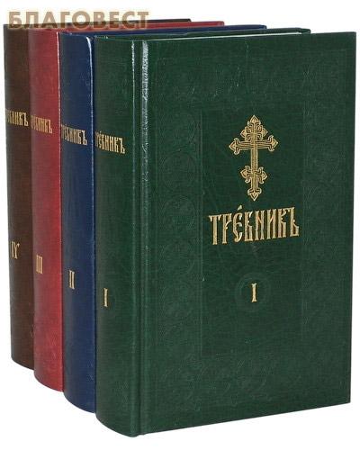 Требник в 4-х томах. Церковно-славянский шрифт