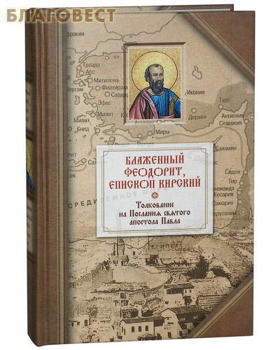 Блаженный Феодорит, епископ Кирский. Толкование на Послания святого апостола Павла ( Сибирская Благозвонница -  )