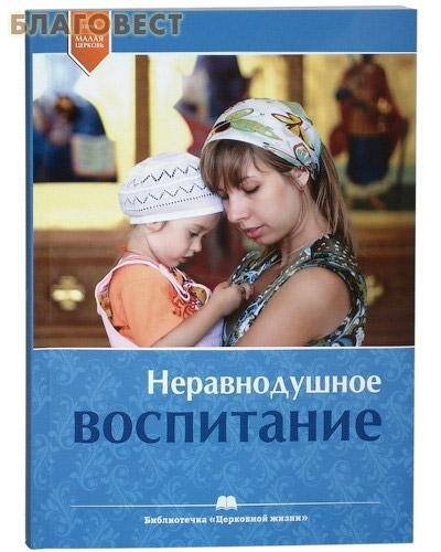 Неравнодушное воспитание ( Издательство Покровской епархии -  )