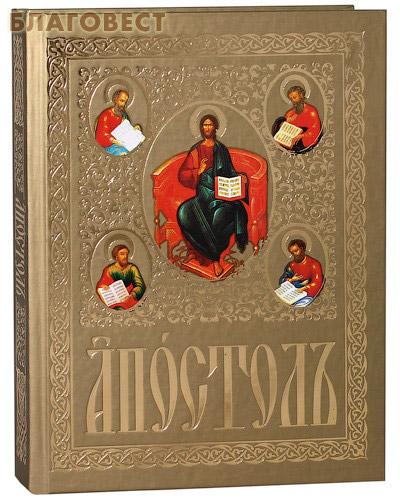 Апостол. Церковно-славянский шрифт ( Белорусская Православная Церковь, Минск -  )