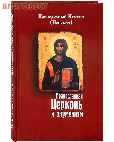 Православная Церковь и экуменизм. Преподобный Иустин (Попович) ( Паломник, Москва -  )