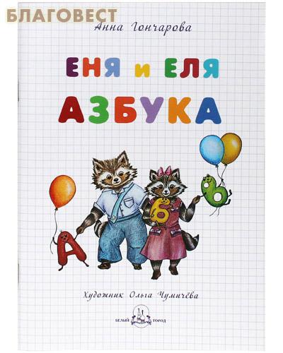 Еня и Еля. Азбука. Анна Гончарова