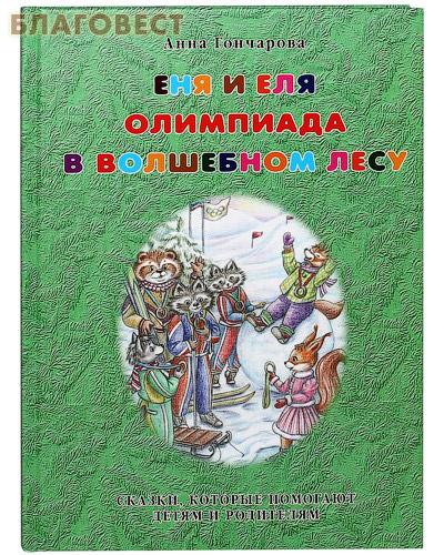 Еня и Еля. Олимпиада в Волшебном лесу. Сказки, которые помогают детям и родителям. Анна Гончарова