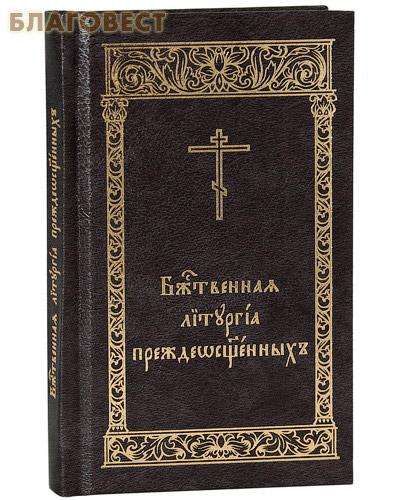 Божественная Литургия Преждеосвященных. Карманный формат. Церковно-славянский шрифт