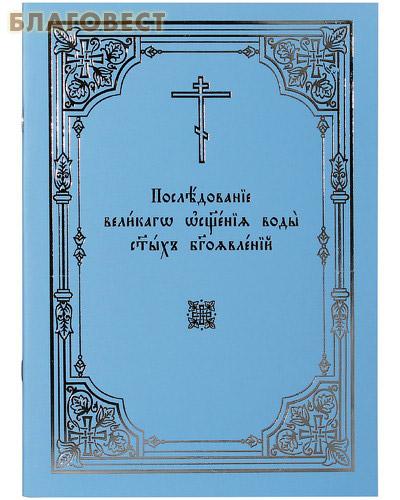 Последование великаго освящения воды святых Богоявлений ( Московской Патриархии -  )