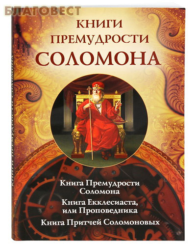 Книги премудрости Соломона ( Благовест -  )