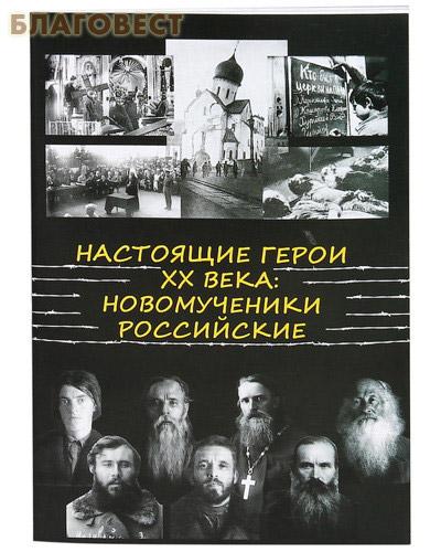Настоящие герои ХХ века: новомученики российские