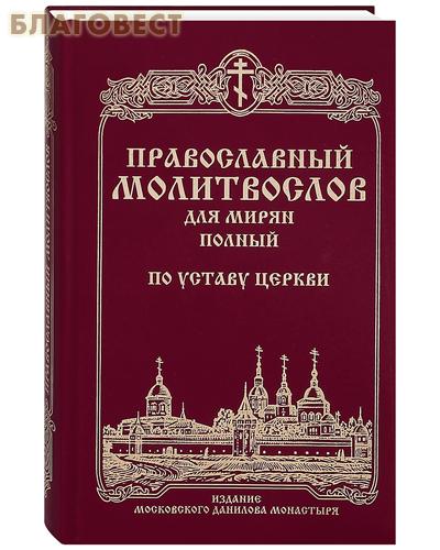 Православный молитвослов для мирян полный по уставу Церкви. Русский шрифт