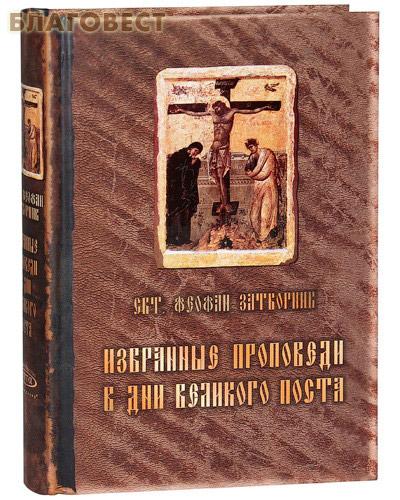 Избранные проповеди в дни Великого поста. Свт. Феофан Затворник ( Лепта -  )