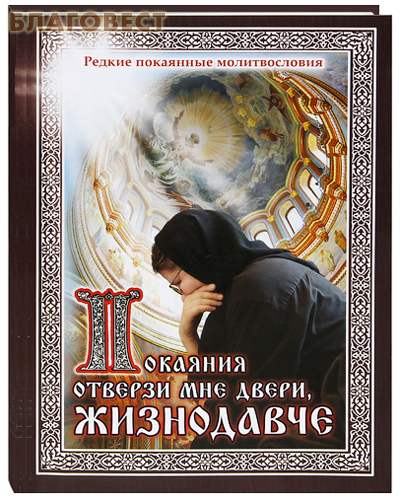 Покаяния отверзи мне двери, Жизнодавче. Редкие покаянные молитвословия