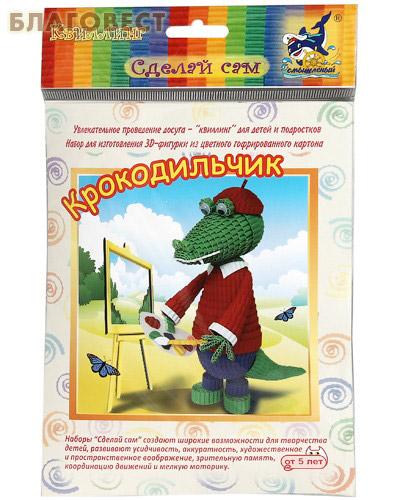 Крокодильчик. Набор для изготовления 3D-фигурки из цветного гофрированного картона