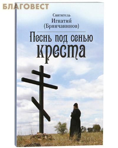 Песнь под сенью Креста. Святитель Игнатий Брянчанинов ( Неугасимая лампада -  )
