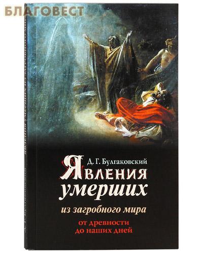 Явления умерших из загробного мира от древности до наших дней. Д. Г.  Булгаковский ( Неугасимая лампада -  )