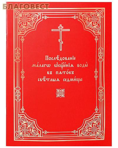 Последование малаго освящения воды в пяток Светлыя седмицы. Церковно-славянский шрирфт ( Московской Патриархии -  )