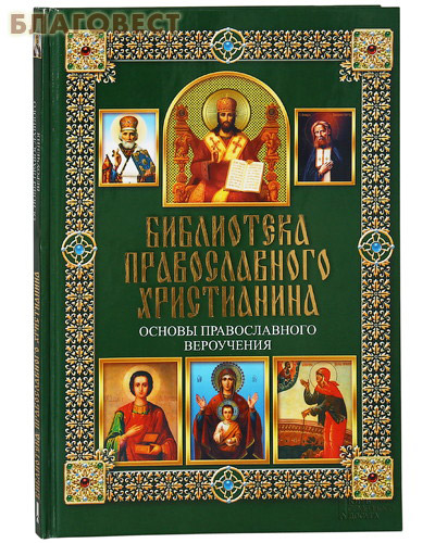 Библиотека православного христианина. Основы православного вероучения. П. Е. Михалицын ( Клуб семейного досуга -  )