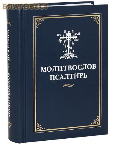 Молитвослов. Псалтирь. Русский шрифт ( Сестричество во имя преподобномученицы Великой княгини Елизаветы -  )