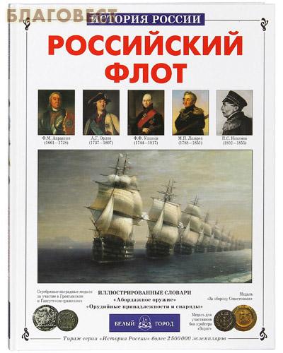 Российский флот. Виктор Калинов