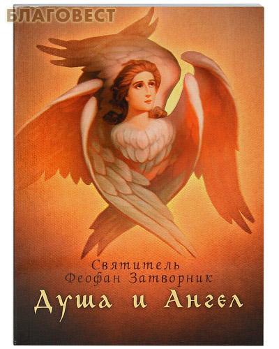 Душа и Ангел. Святитель Феофан Затворник ( Благовест -  )