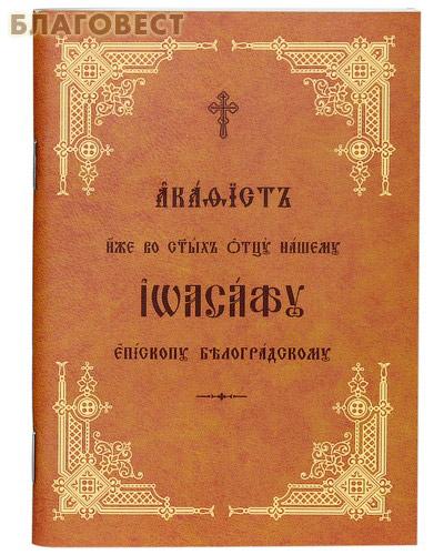 Акафист иже во святых отцу нашему Иоасафу епископу Белгородскому. Церковно-славянский шрифт ( Общество памяти игумении Таисии -  )