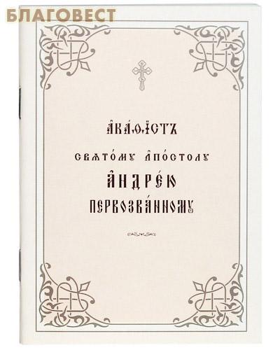 Акафист святому апостолу Андрею Первозванному. Церковно-славянский шрифт ( Общество памяти игумении Таисии -  )