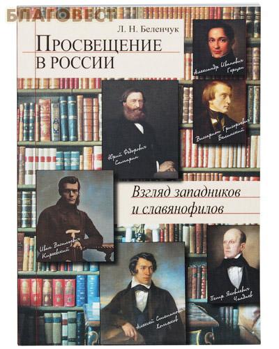 Просвещение в России. Взгляд западников и славянофилов. Л. Н. Беленчук
