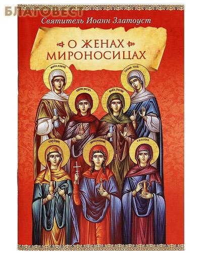 О женах мироносицах. Святитель Иоанн Златоуст