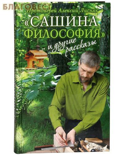 Сашина философия и другие рассказы. Протоиерей Алексий Лисняк