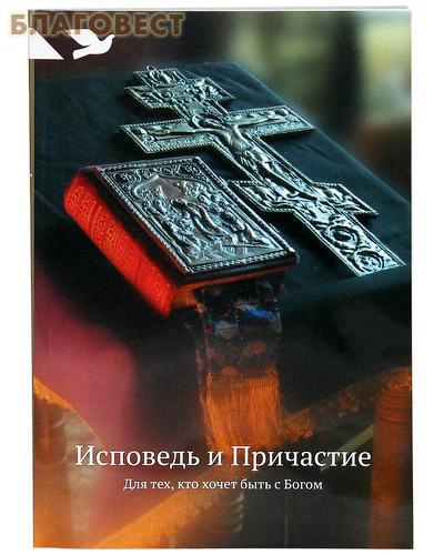 Исповедь и Причастие. Для тех, кто хочет быть с Богом ( Никея -  )