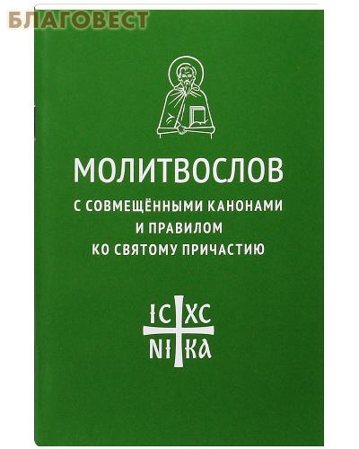 Молитвослов с совмещенными канонами и правилом ко Святому Причастию. Русский шрифт ( Никея -  )