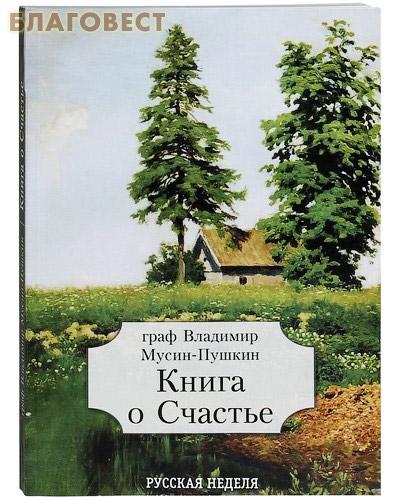Книга о Счастье. Граф Владимир Мусин-Пушкин