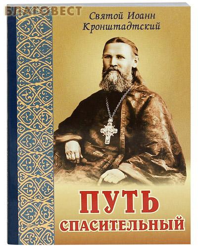 Путь спасительный. Святой Иоанн Кронштадтский ( Белорусская Православная Церковь, Минск -  )