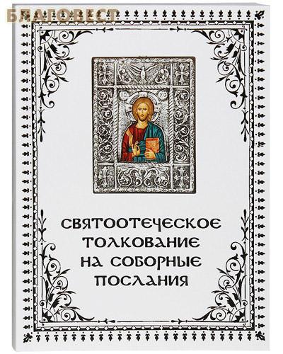 Святоотеческое толкование на соборные послания ( Православное Миссонерское Общество имени прп. Серапиона Кожеозерского -  )