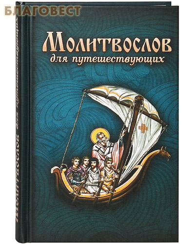 Молитвослов для путешествующих. Русский шрифт