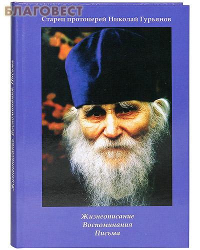 Старец протоиерей Николай Гурьянов. Жизнеописание. Воспоминания. Письма