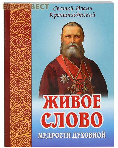 Живое слово мудрости духовной. Святой Иоанн Кронштадтский ( Белорусская Православная Церковь, Минск -  )