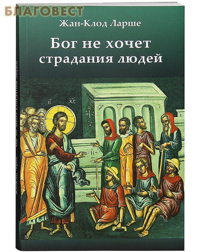 Бог не хочет страдания людей. Жан-Клод Ларше ( Паломник, Москва -  )