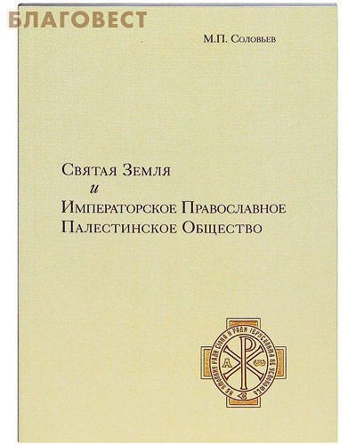 Святая Земля и Императорское Православное Палестинское Общество. М. П. Соловьев ( Индрик -  )