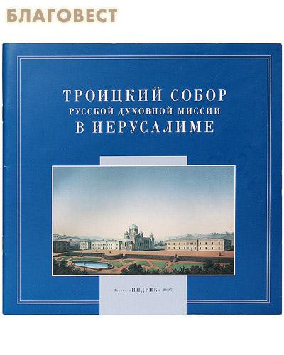 Троицкий собор русской духовной миссии в Иерусалиме (Альбом) ( Индрик -  )