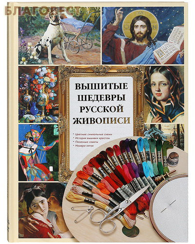 Вышитые шедевры русской живописи
