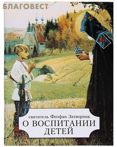О воспитании детей. Святитель Феофан Затворник ( Русская неделя -  )
