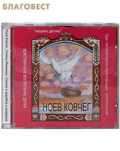 Диск (CD) Ноев ковчег. Три литературно-музыкальные композиции (  -  )