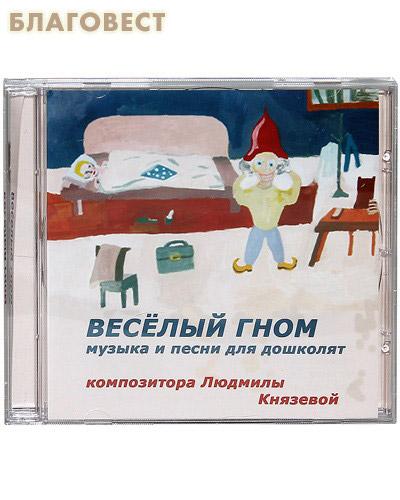 Диск (СD) Веселый гном. Музыка и песни для дошколят композитора Людмилы Князевой ( центр ``Вознесение`` -  )