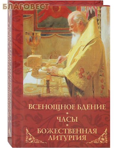 Всенощное бдение. Часы. Божественная Литургия. Карманный формат. Русский шрифт ( Духовное преображение -  )