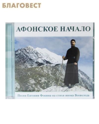 Диск (CD) Афонское начало. Песни Евгения Фокина на стихи инока Всеволода (  -  )
