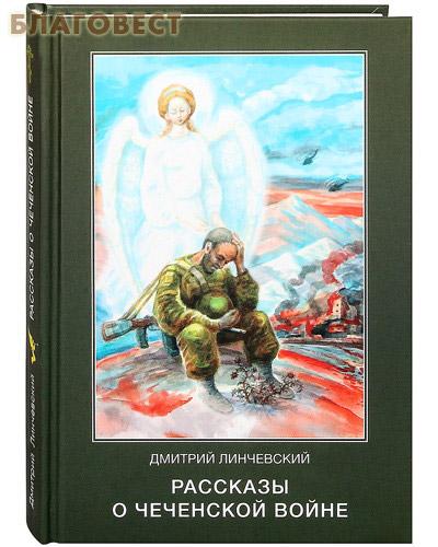Рассказы о чеченской войне. Дмитрий Линчевский