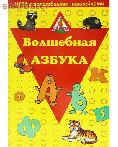 Волшебная азбука. Игра с волшебными наклейками (  -  )